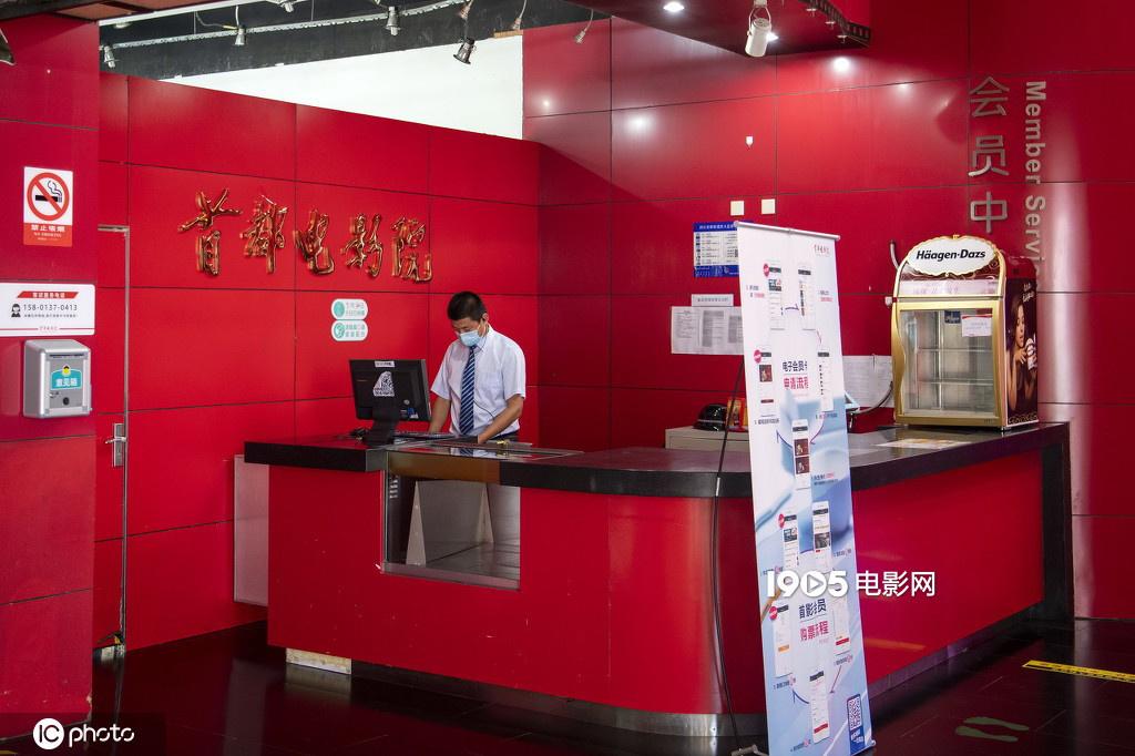 allbet欧博集团:定了!北京低风险区域电影院7月24日恢复营业 第1张