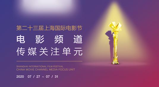allbet欧博集团:9部影片入围上海国际电影节电影频道传媒关注单元