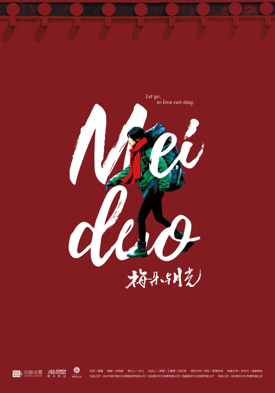 allbet欧博集团:9部影片入围上海国际电影节电影频道传媒关注单元 第5张