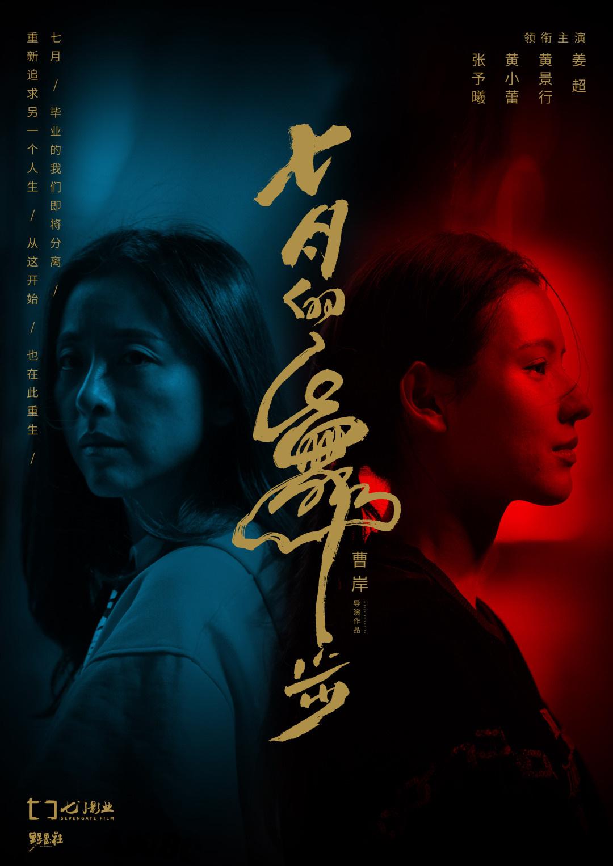 allbet欧博集团:9部影片入围上海国际电影节电影频道传媒关注单元 第7张