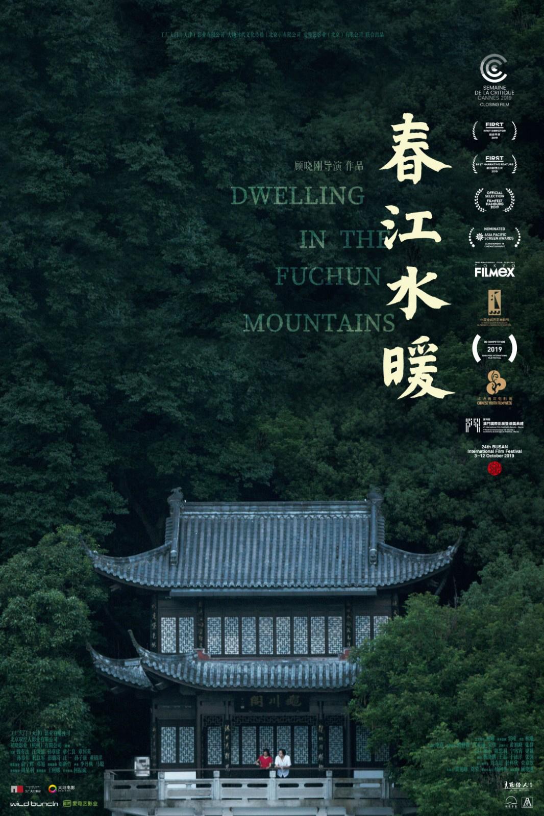 allbet欧博集团:9部影片入围上海国际电影节电影频道传媒关注单元 第3张