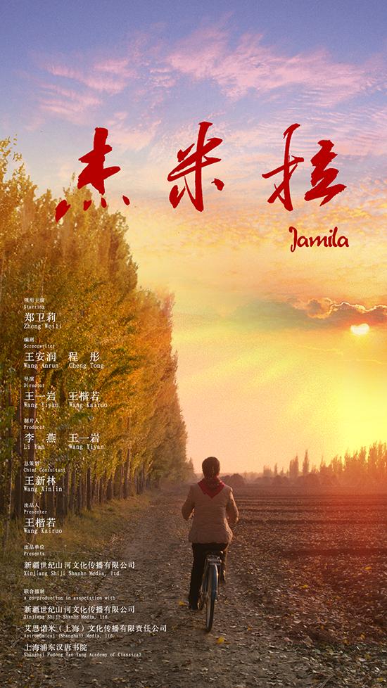allbet欧博集团:9部影片入围上海国际电影节电影频道传媒关注单元 第4张