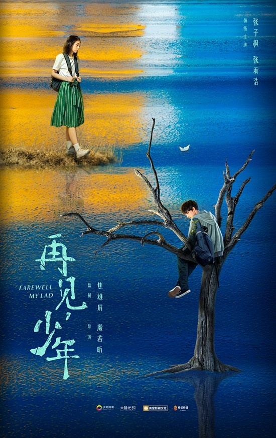 allbet欧博集团:9部影片入围上海国际电影节电影频道传媒关注单元 第10张