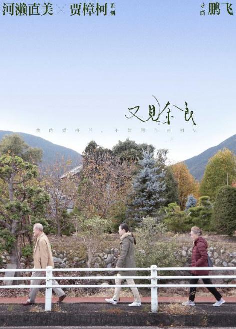 贾樟柯河濑直美监制《又见奈良》发布首款海报