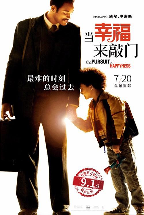 《当幸福来敲门》再登中国年夜银幕 拉开观影序幕