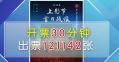 半小时超12万张!第23届上海国际电影节火爆开票