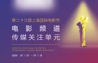 9部影片入围上海国际电影节电影频道传媒关注单元