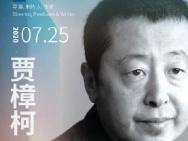 上海电影节公布大师班嘉宾阵容 贾樟柯徐峥等出席