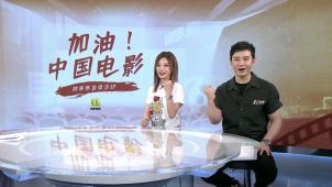众多电影人为中国电影加油打气 为新片呐喊助威!
