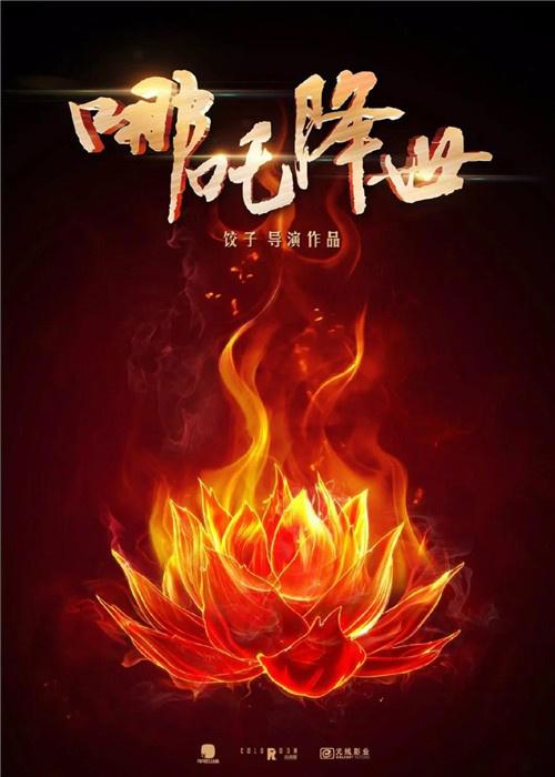 愿生命化作那朵莲花!这是中国动画电影的哪吒时代 第2张