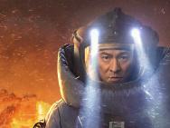 《拆弹专家2》正式定档12.24 刘德华假肢引猜想