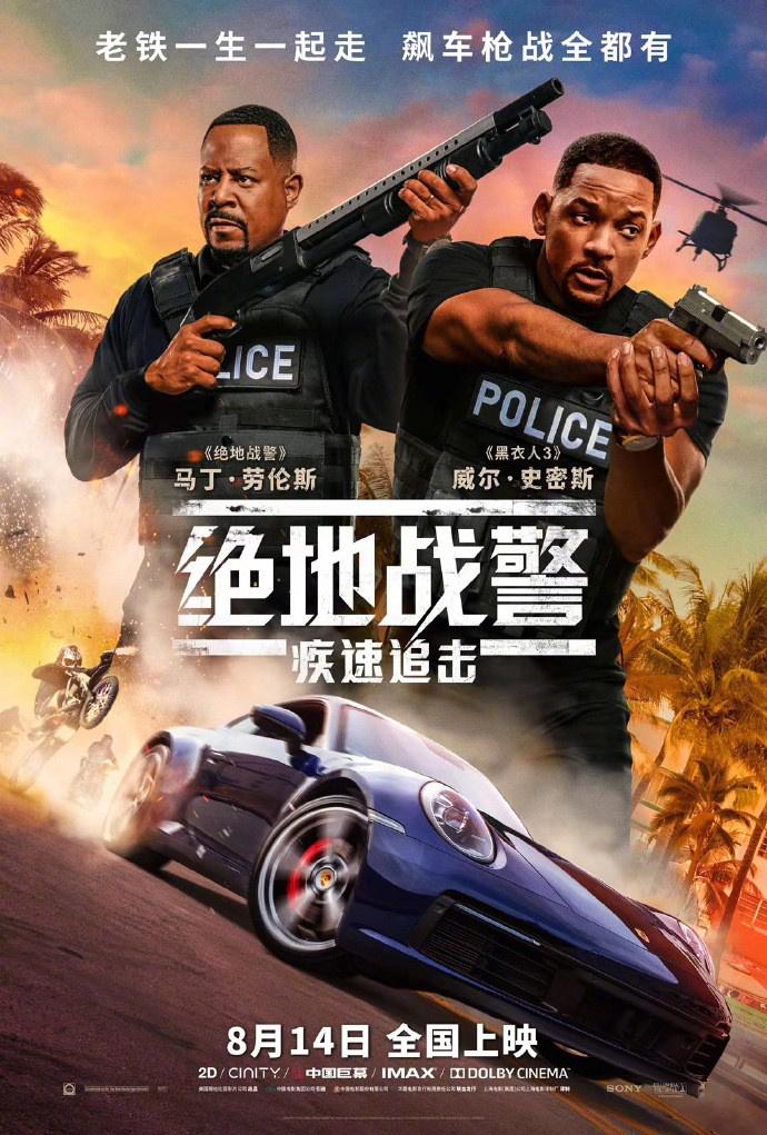 """《绝地战警3》定档8.14 """"迈阿密双煞""""强势回归"""