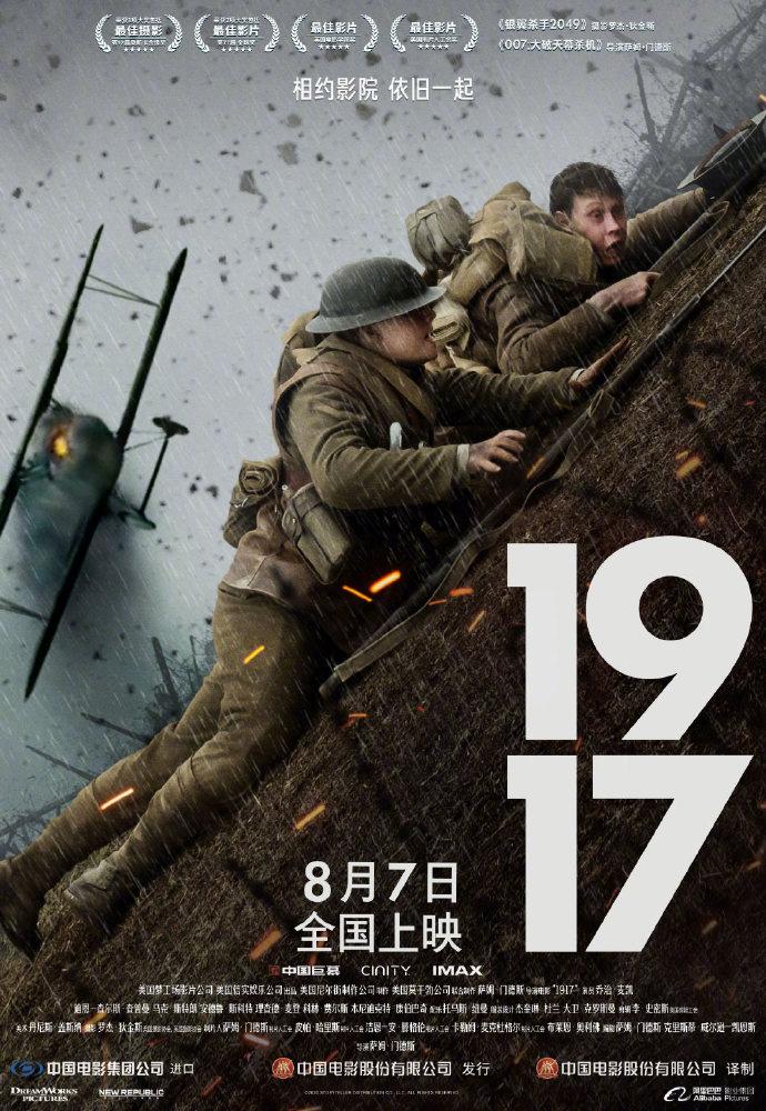 拭目以待!奥斯卡佳作《1917》8月7日将正式上映