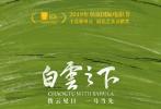 """由王瑞执导,荣获2019年东京国际电影节主竞赛单元最佳艺术贡献奖、作为2020年上海国际电影节""""一带一路电影周""""开幕影片的《白云之下》发布定档海报、预告,宣布将在7月31日全国上映,同时于7月24日至26日连续三天开启全国点映。作为东京电影节唯一一部入围主竞赛且获得重要奖项的中国影片,本片不仅将写实的力量和生活的美感展现得淋漓尽致,更聚焦现实,直面每个人的切身困境。而此次选择在""""后疫情""""时代第一波上映,也充分展现了影片对于中国电影市场回暖的支持与决心。"""
