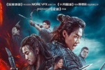 《征途》发布5分钟片花 刘宪华何润东杀出血路