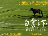 《白云之下》曝定档预告 将于7.24开启全国点映