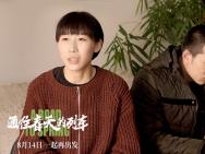 《通往春天的列车》曝定档预告 将于8.14上映