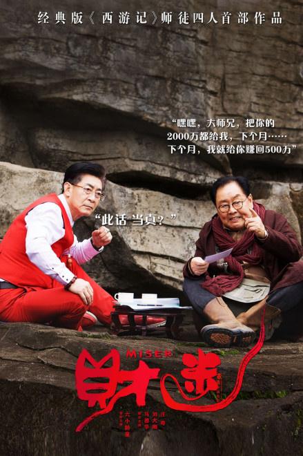 《财迷》7月25日院网联映 六小龄童自称片子新人