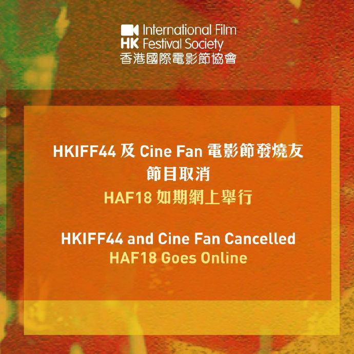 暂别!受疫情影响 第44届香港国际电影节宣布作废 第1张
