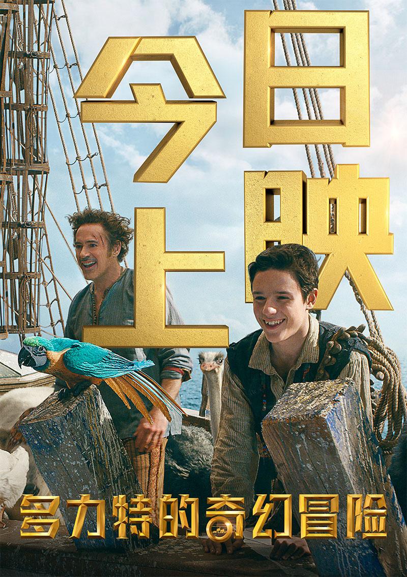 全球影业举行复工后首场观影 《多力特》惊喜上映