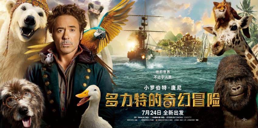 全球影业举行复工后首场观影 《多力特》惊喜上映 第2张