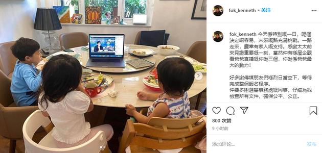 霍启刚参选香港立法会换届选举 谢谢家人支持! 第3张