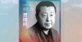 线上线下并举 第23届上海国际电影节看点前瞻