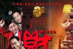 《財迷》7月25日院網聯映 六小齡童自稱電影新人