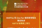 暂别!受疫情影响 第44届香港国际电影节宣布取消