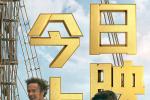 环球影业举办复工后首场观影 《多力特》惊喜上映