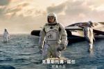 诺兰《星际穿越》8.2国内重映 包含IMAX版本