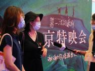 助力北京影院复工 《第一次的离别》主创分享心得