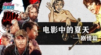 炎夏中的隐秘故事 电影全解码系列策划:电影中的夏天剧情篇