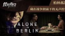 《柏林孤影》影评:于细微与隐忍中塑造平民英雄