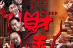 六小龄童《财迷》上映 导演谈质疑:没消费
