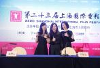 7月26日,上海国际电影节金爵奖纪录片单元入围影片《掬水月在手》举行发布会。出品人廖美立、制片人沈祎分享了这部古典文学研究大家叶嘉莹传记纪录片的创作心得。