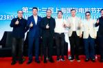 第23届上影节开幕论坛举办 影视大咖齐聚共话未来