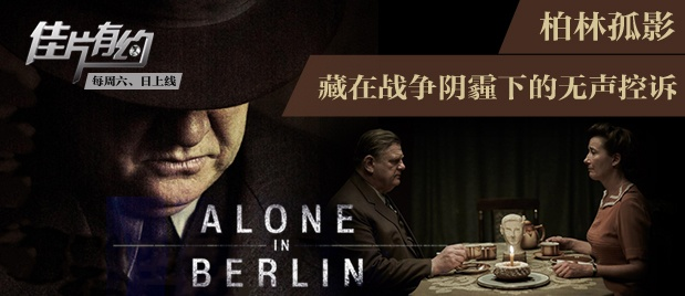 【佳片有约】《柏林孤影》片段:以节制的手法演绎极致的情绪