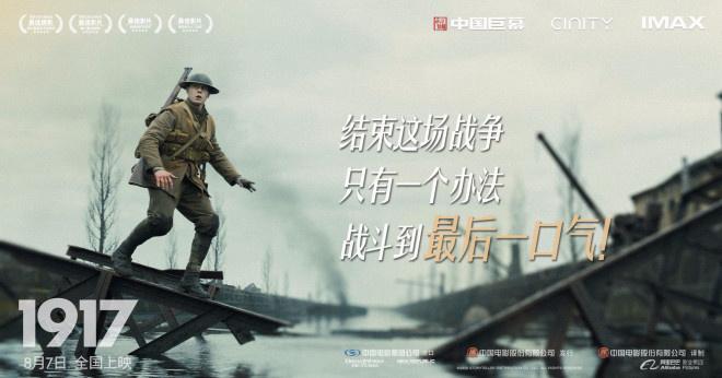 片子《1917》发布台词版剧照 残酷战争排场暴光