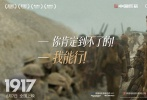 """电影《1917》7月27日曝光""""无畏逆行""""版台词剧照。烽火战场与平静草原相辉映,搭配着金句台词,整组剧照传达出绝境中无所畏惧的力量。据悉,该片已定档8月7日。"""
