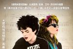 《初恋这首情歌》定档8月7日 影院复工后抢先上映