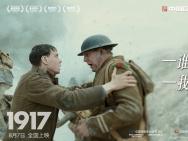 电影《1917》发布台词版剧照 残酷战争场面曝光