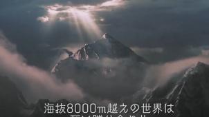 电影《攀登者》发布日文字幕版预告