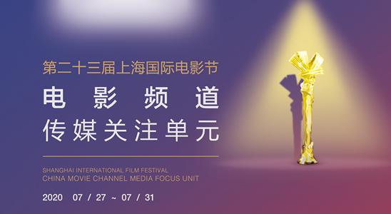 上影节电影频道传媒关注单元提名揭晓 9部影片入围