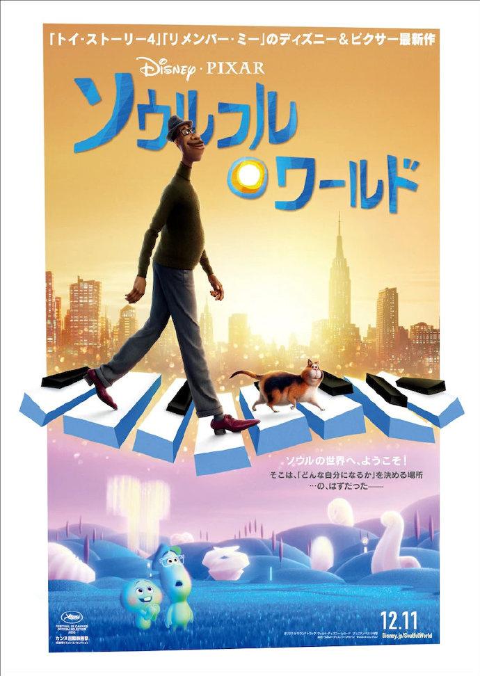 皮克斯再出力作!《心灵奇旅》12.11在日本上映