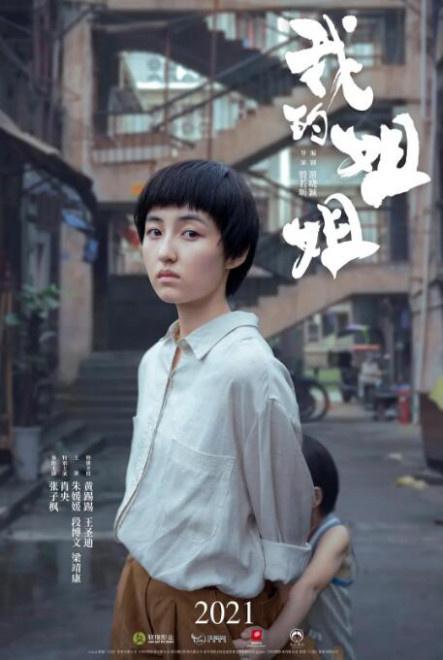 allbet欧博真人客户端:张子枫《我的姐姐》开机 片方:千玺新片同期拍摄
