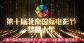 第十屆北京國際電影節宣傳片