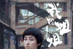 电影《我的姐姐》首曝海报 张子枫与弟弟相互依偎