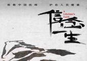 《信念一生》发布海报 官宣定档8.19中国医师节