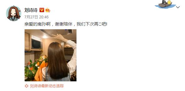 杨祐宁晒《流金岁月》杀青照 刘诗诗倪妮对镜甜笑